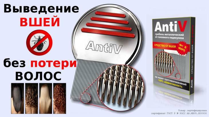 Гребень AntiV – один из самых популярных гребней на сегодняшний момент